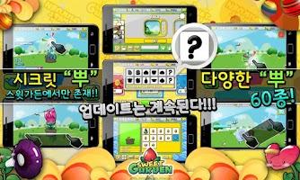 Screenshot of Sweet Garden