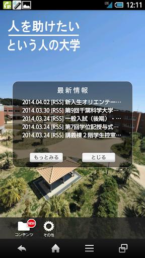 千葉科学大学