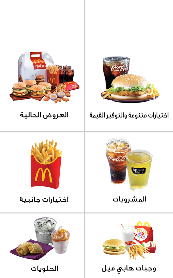 McDelivery UAE- screenshot
