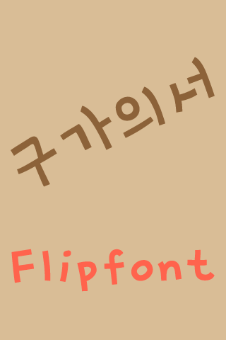 mbcGugauiseo™ Korean Flipfont