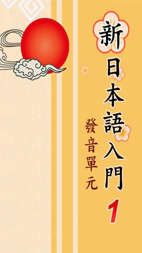 和風新日本語入門1-發音單元