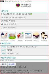 부산 아미초 등학교 - screenshot thumbnail