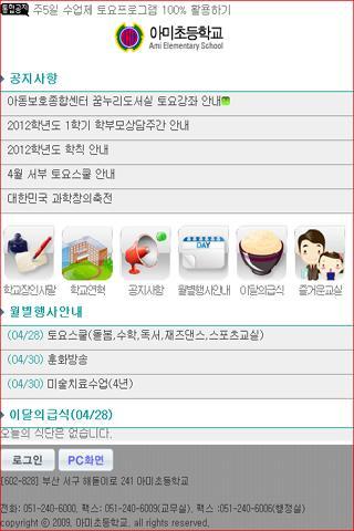 부산 아미초 등학교 - screenshot