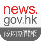 news.gov.hk 香港政府新聞網 icon