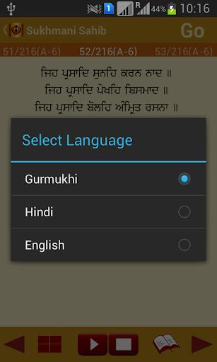 Sukhmani Sahib Path Audio  screenshots 3