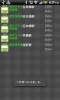 Screenshot of 最寄駅ナビ