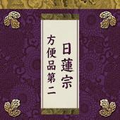 Nichiren Shu Hoben-pon daini