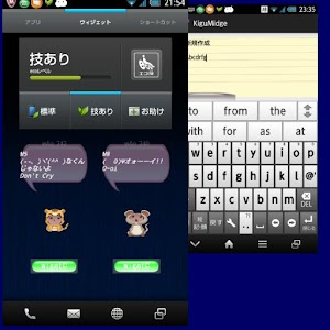 KiguMidge - Kigumijji - for Android