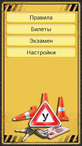 Билеты ПДД РФ