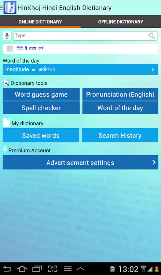 English Hindi Dictionary - screenshot