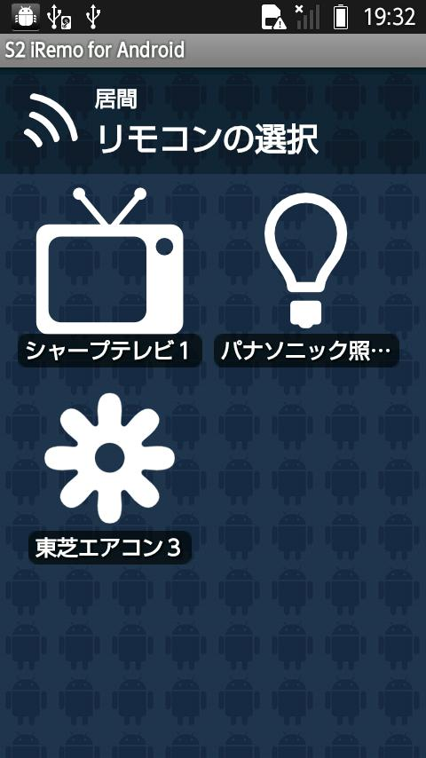S2 iRemo for SHARP- screenshot