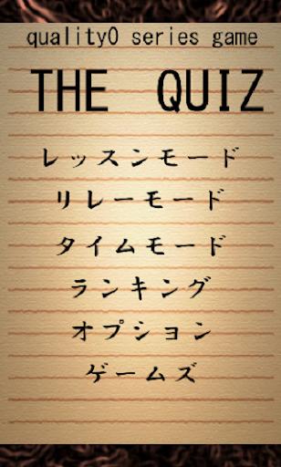 THE QUIZ(喰種 がっこうぐらし 暗殺教室 ごちうさ)