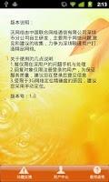 Screenshot of 联通