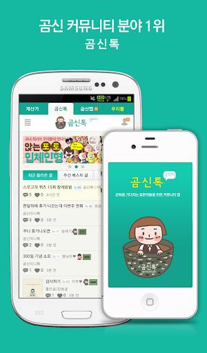 곰신톡 - 60만 고무신커뮤니티 전역일계산기 곰신카페
