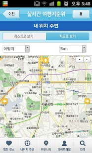 Korea Real-time travel Charts- screenshot thumbnail