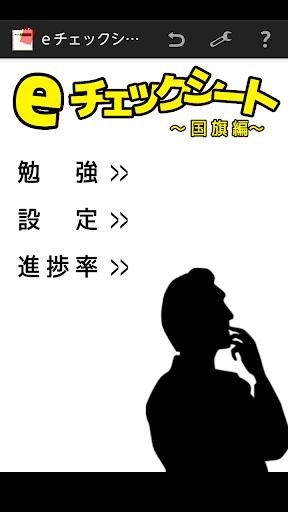 eチェックシート~国旗編~