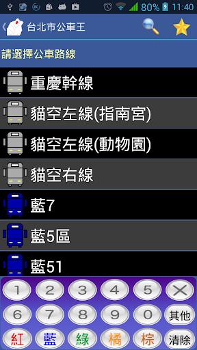 台北 新北 公車王