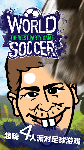 2014 世界杯大乱斗 - 免費版