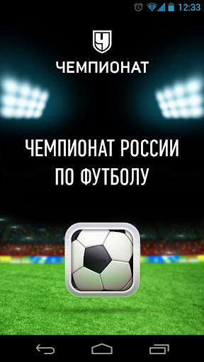 РФПЛ - Чемпионат