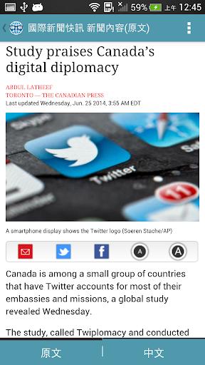 玩免費新聞APP|下載國際新聞快訊 app不用錢|硬是要APP