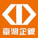 台灣企銀證券 icon