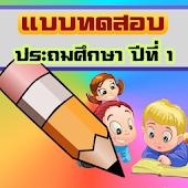แบบทดสอบเด็ก ป.1(ข้อสอบประถม1)