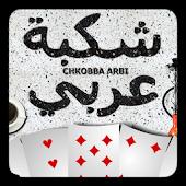 Chkobba Arbi