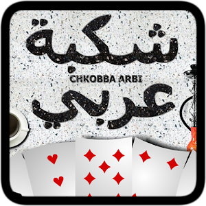 Chkobba Arbi for PC and MAC