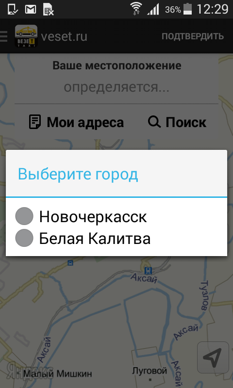 такси программа на телефон java