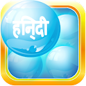 Hindi Words Bubble Bath Game icon