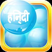 Hindi Bubble Bath