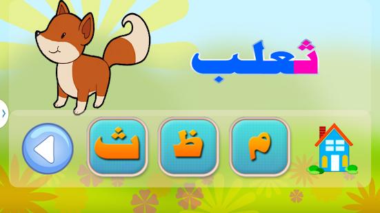 免費下載教育APP|تعلم الحروف والارقام للأطفال app開箱文|APP開箱王
