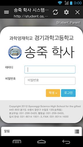 송죽 학사