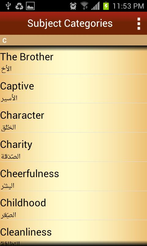 alHadith- screenshot