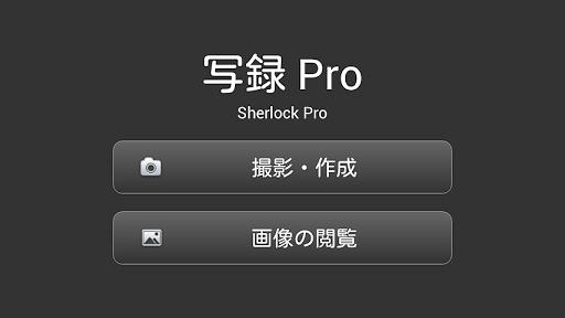 写録 Pro