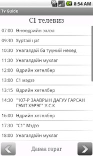 Mongolian Tv Guide- screenshot thumbnail