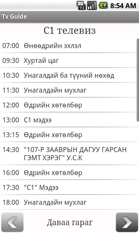 Mongolian Tv Guide- screenshot