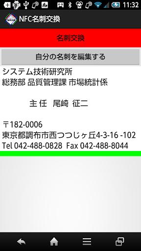 NFC名刺交換