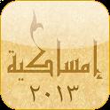 امساكية رمضان 2016 icon