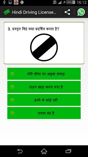 Hindi Driving License Test download 2