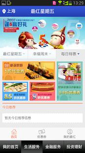 玩財經App|交通银行免費|APP試玩