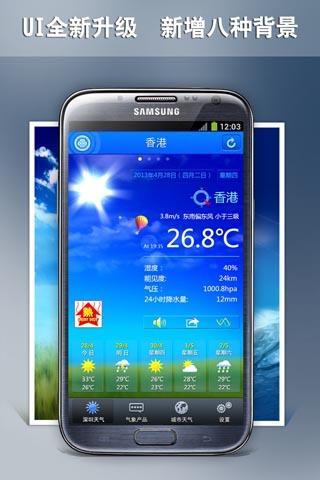 深圳天气 - screenshot