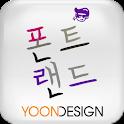 FontLand - 절대간지 icon
