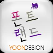 FontLand - 절대간지