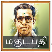 Magudapathi by Kalki in Tamil