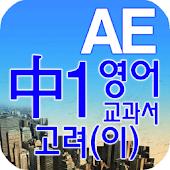 중1 교과서 영단어 고려(이)