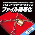 アイアンセキュリティ ファイル暗号化 マネージャ(無料版)