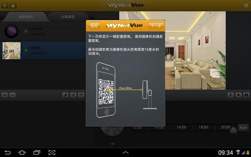 玩免費媒體與影片APP|下載MyNetVue (适配平板) app不用錢|硬是要APP
