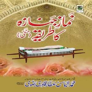 free download namaz ka tarika in hindi pdf