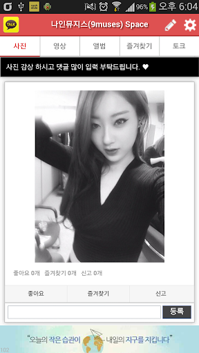 9muses Space-kpop photos video
